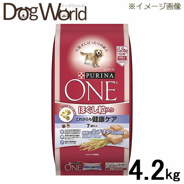 ピュリナワン ドッグ ほぐし粒入り 7歳以上 これからも健康ケア チキン 4.2kg