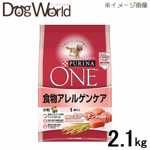 ピュリナワン ドッグ 1歳以上 食物アレルゲンケア 小粒 サーモン 2.1kg