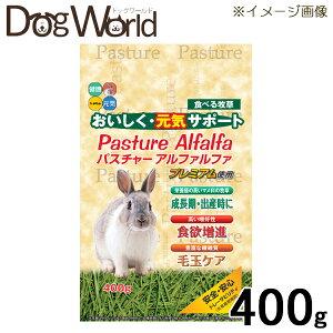 ハイペットパスチャーチモシーアルファルファ400g【食べる牧草】