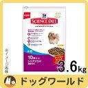 サイエンスダイエット シニアプラス 小粒 高齢犬用 10歳以上 3.6kg [賞味:2018/5] [売切り特価]
