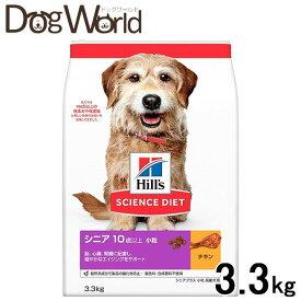 ヒルズ サイエンスダイエット シニアプラス 小粒 高齢犬用 3.3kg