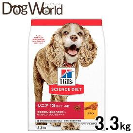 ヒルズ サイエンスダイエット シニア アドバンスド 小粒 高齢犬用 3.3kg