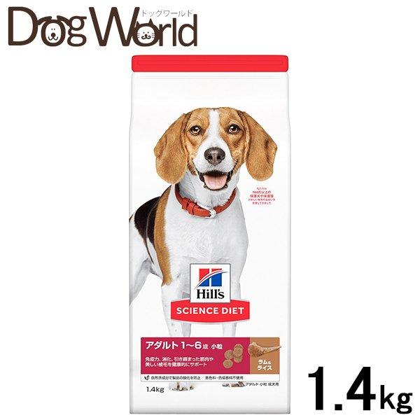 サイエンスダイエット アダルト ラム&ライス 小粒 成犬用 1.4kg