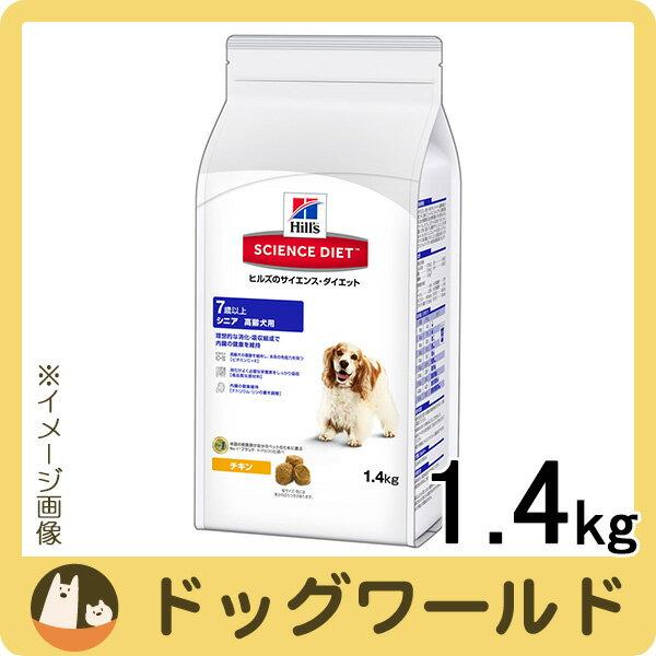 サイエンスダイエット シニア 高齢犬用 1.4kg