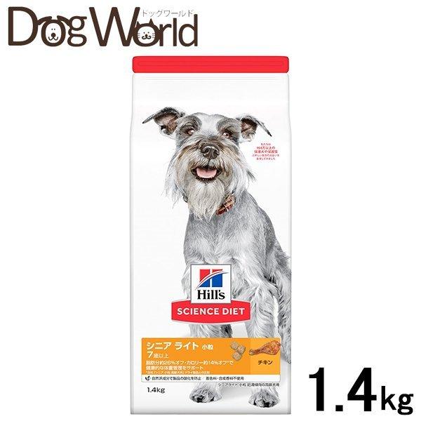 サイエンスダイエット シニアライト 小粒 肥満傾向の高齢犬用 1.4kg