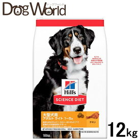 ヒルズ サイエンスダイエット 大型犬種用 ライト 肥満傾向の成犬用 12kg