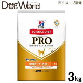 サイエンス・ダイエットPRO(プロ) 猫用 健康ガード 活力 1〜6歳 3kg