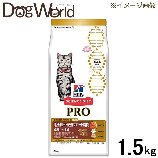 ヒルズ サイエンスダイエットプロ 猫用 健康ガード 便通・毛玉 1〜6歳 1.5kg