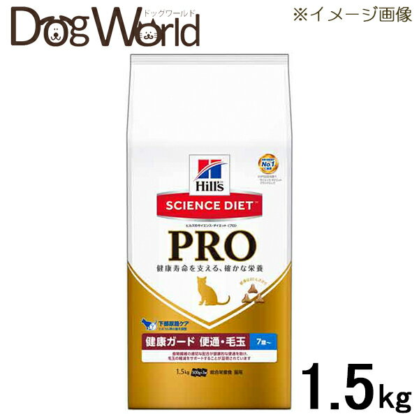 ヒルズ サイエンスダイエット プロ 猫用 健康ガード 便通・毛玉 7歳〜 1.5kg