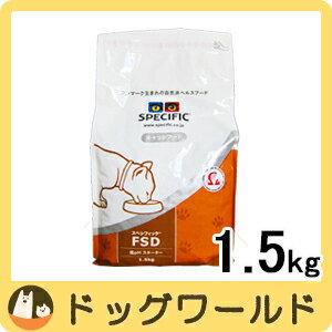 スペシフィック 猫用 療法食 FSD 低pHスターター 1.5kg[賞味:2018/1]