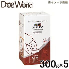 スペシフィック 犬用 療法食 CIW 高消化性 300g×5缶