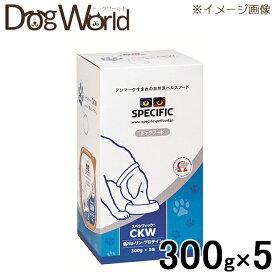 スペシフィック 犬用 療法食 CKW 低Na-リン-プロテイン 300g×5缶