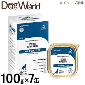 スペシフィック 猫用 腎心肝アシスト FKW ウェットタイプ 100g×7