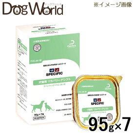 スペシフィック 犬猫用 リカバリーアシスト F/C-IN-W ウェットタイプ 95g×7