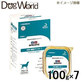スペシフィック 犬用 減量アシスト1 CRW-1 ウェットタイプ 100g×7