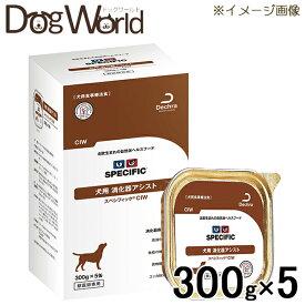 スペシフィック 犬用 消化器アシスト CIW ウェットタイプ 300g×5