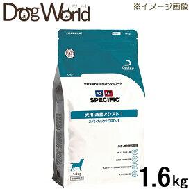 スペシフィック 犬用 減量アシスト CRD-1 ドライタイプ 1.6kg[賞味:2021/12]