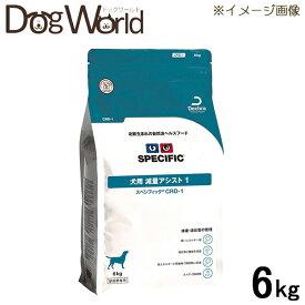 スペシフィック 犬用 減量アシスト CRD-1 ドライタイプ 6kg