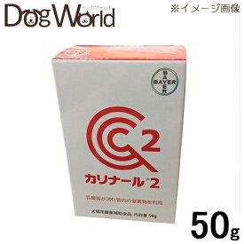 バイエル 犬猫用健康補助食品 カリナール2