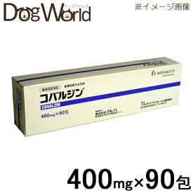 コバルジン 猫用 400mgx90包(動物用医薬品)