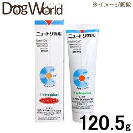 ニュートリカル 犬用 120.5g
