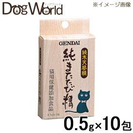 現代製薬 純またたび精 0.5g×10袋 【猫用健康補助食品】