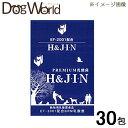 H&J JIN(ジン)30 30包入り 【動物用乳酸菌食品】
