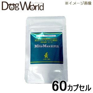 共立製薬小型犬・猫用マイトマックススーパー60カプセル