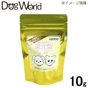 カネカ還元型コエンザイムQ10(犬・猫用)10g【送料無料】