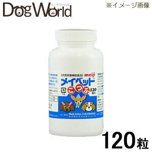 犬用栄養補助食品メイベットこつぶ犬用120粒入り