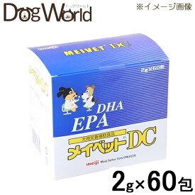 メイベットDC 犬用 2g×60包