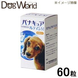 パナキュア ルテインM 犬用 60粒入り