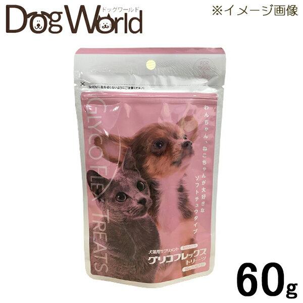 インターベット グリコフレックス トリーツ 60g(30粒入り) 【犬猫用関節健康維持サプリメント】