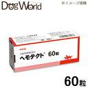 meiji ヘモテクト 60粒 【犬猫用栄養補助食品】