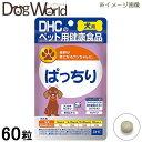 DHC ぱっちり(愛犬用) 60粒入 【国産】