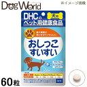 DHC おしっこすいすい(愛犬用) 60粒入 【国産】