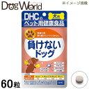 DHC 負けないドッグ(愛犬用) 60粒入 【国産】