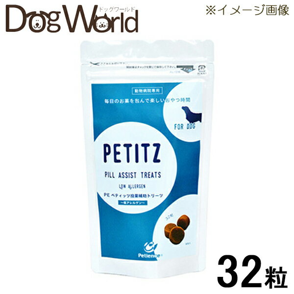 PE ペティッツ投薬補助トリーツ 低アレルゲン 犬用 32粒
