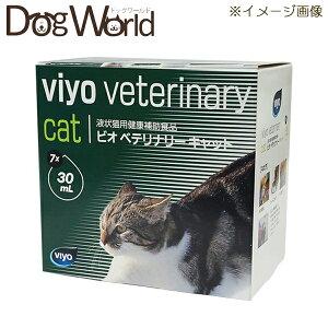 液状猫用健康補助食品ビオベテリナリーキャット7x30mL