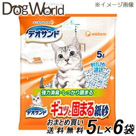 ユニチャーム デオサンド ギュッと固まる紙砂 5L×6袋 [猫砂セット販売] [同梱不可] [送料無料]