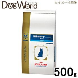 ロイヤルカナン 食事療法食 猫用 腎臓サポート スペシャル 500g