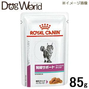 【ばら売り】ロイヤルカナン猫用療法食腎臓サポートフィッシュテイストパウチ85g【ウェットフード】