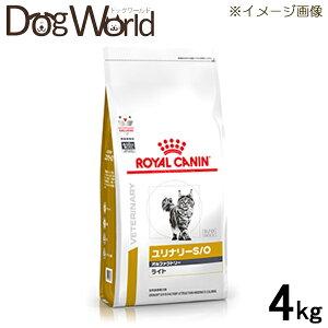 ロイヤルカナン食事療法食猫用ユリナリーS/Oオルファクトリーライトドライ4kg