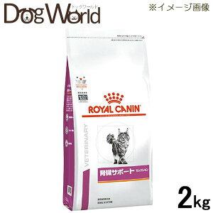 ロイヤルカナン猫用療法食腎臓サポートセレクション2kg