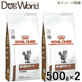 [2袋セット]ロイヤルカナン 食事療法食 猫用 消化器サポート 可溶性繊維 ドライ 500g