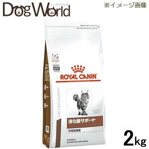 ロイヤルカナン食事療法食猫用消化器サポート可溶性繊維ドライ2kg