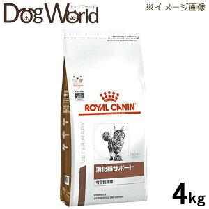 ロイヤルカナン食事療法食猫用消化器サポート可溶性繊維ドライ4kg