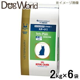ロイヤルカナン ベッツプラン 猫用 エイジングケア ステージ1 2kg×6袋 [ケース販売][同梱不可][送料無料]