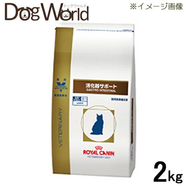 ロイヤルカナン 猫用 療法食 消化器サポート 2kg