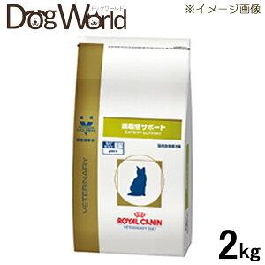 ロイヤルカナン猫用療法食満腹感サポート2kg